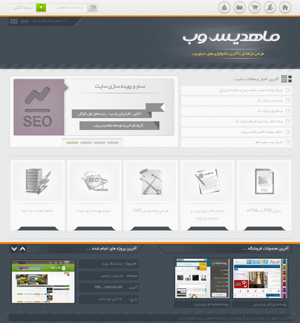mahdisweb2 قالب میزبانی وب و خدمات اینترنتی ماهدیس برای وردپرس