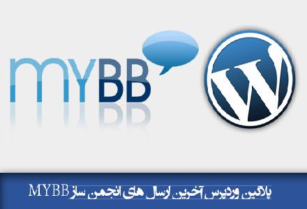 افزونه آخرین ارسال های MyBB برای وردپرس