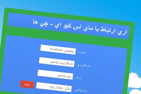 اسکریپت فارسی تست اتصال کانکشن به دیتابیس