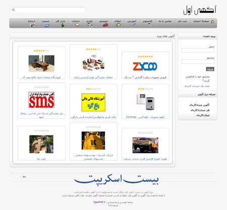اسکریپت فارسی آگهی و تبلیغات اینترنتی OpenPHP نسخه 1.6