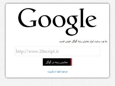 اسکریپت چک کردن رتبه گوگل