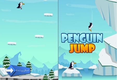 بازی CSS3 و جاوا اسکریپت penguin jump