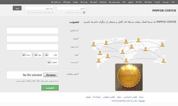 اسکریپت جامعه ی مجازی phpfox v3.7.5 نسخه طلایی