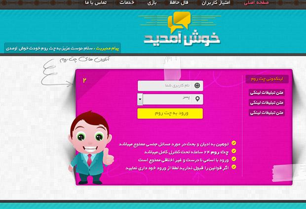 قالب زیبای پیک چت برای Et Chat فارسی