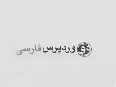 افزونه عضویت VIP حرفه ای با درگاه پرداخت ایرانی