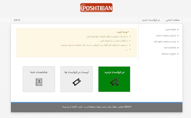اسکریپت فارسی پشتیبانی تیکت پشتیبان