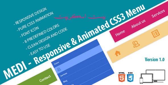 منوی واکنش گرا و متحرک به صورت CSS3