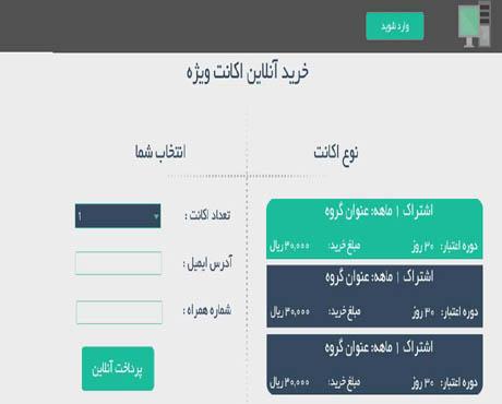 پوسته PSD , HTML صفحه فروش اکانت سایت Vip