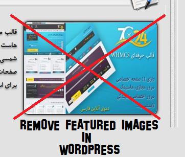 حذف تصاویر شاخص مطالب در وردپرس