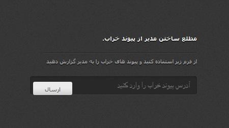 اسکریپت گزارش پیوند خراب سایت