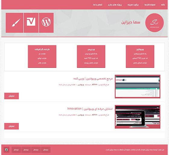 sama قالب زیبای سما دیزاین برای وردپرس
