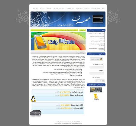 اسکریپت فارسی مدیریت هاستینگ سما
