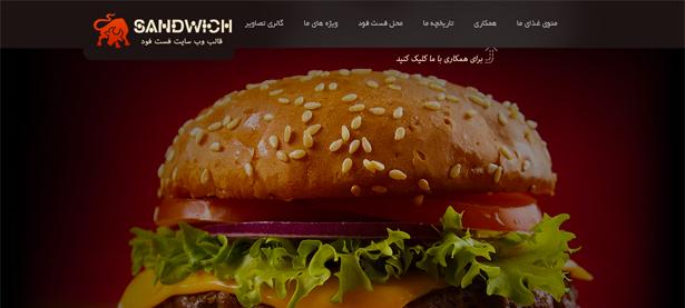 قالب فارسی ساندویچ به صورت HTML