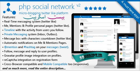 دانلود اسکریپت جامعه مجازی PHP Social Network Platform v2.2