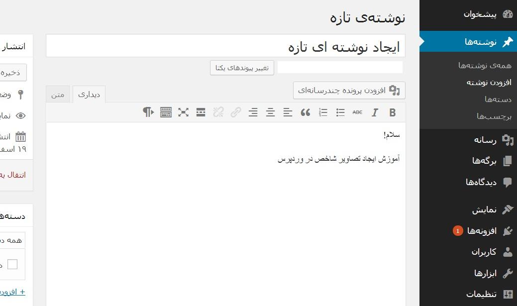 افزودن تصاویر شاخص با استفاده از کدهای ایستا در HTML