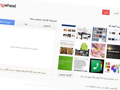 اسکریپت آپلود سنتر عکس فارسی Image Wheel