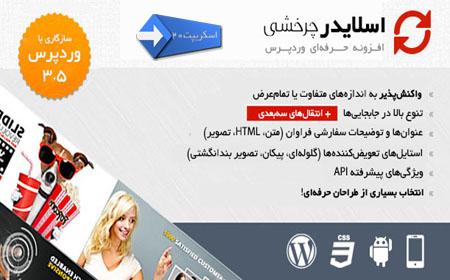 افزونه فارسی Slider Revolution برای وردپرس