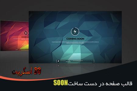 soon comingsoon page قالب صفحه در دست ساخت Coming Soon