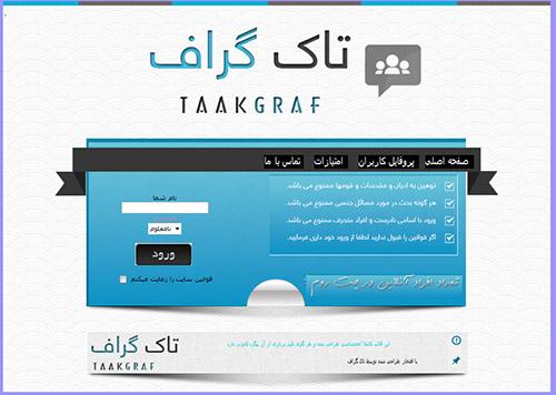 قالب چت روم تاک گراف برای Et Chat فارسی