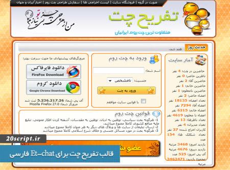 قالب زیبای تفریح چت برای et chat فارسی
