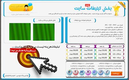 قالب بخش تبلیغات سایت به صورت HTML