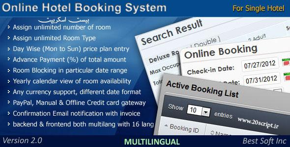 سیستم رزرو آنلاین هتل Online Hotel Booking System v2.0
