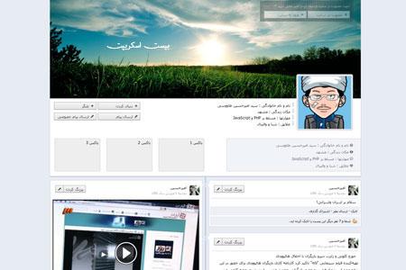 قالب فارسی و زیبای HTML تایم لاین