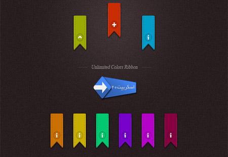 دانلود PSD روبان های رنگی Any Color Ribbon