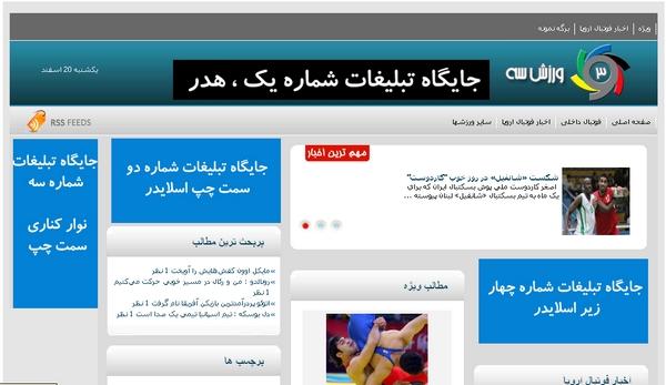 varzesh3 دانلود قالب varzesh 3 نسخه 1.2 برای وردپرس