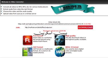 اسکریپت تبدیل آنلاین ویدئو نسخه فارسی Video Converter