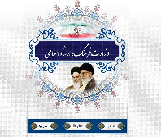 قالب ورودی سایت فرهنگ و ارشاد اسلامی به صورت html