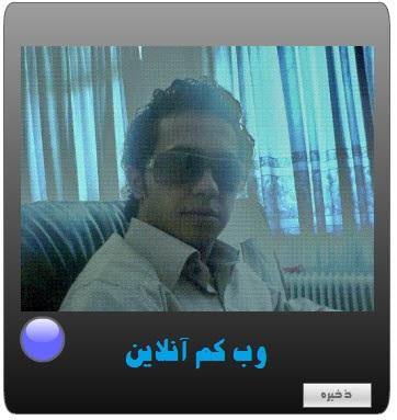 webcam اسکریپت عکس برداری به صورت آنلاین