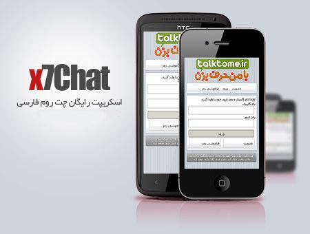 اسکریپت راه اندازی چت روم پیشرفته x7Chat فارسی