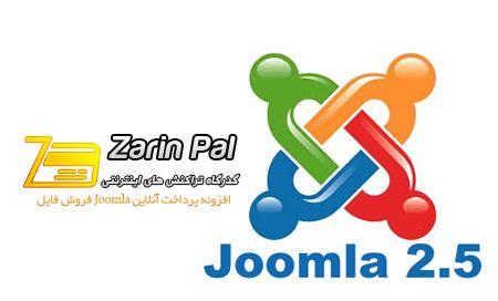 افزونه پرداخت آنلاین زرین پال برای Joomla