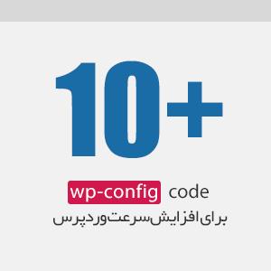 ۱۰+ کد wp config برای افزایش سرعت وردپرس