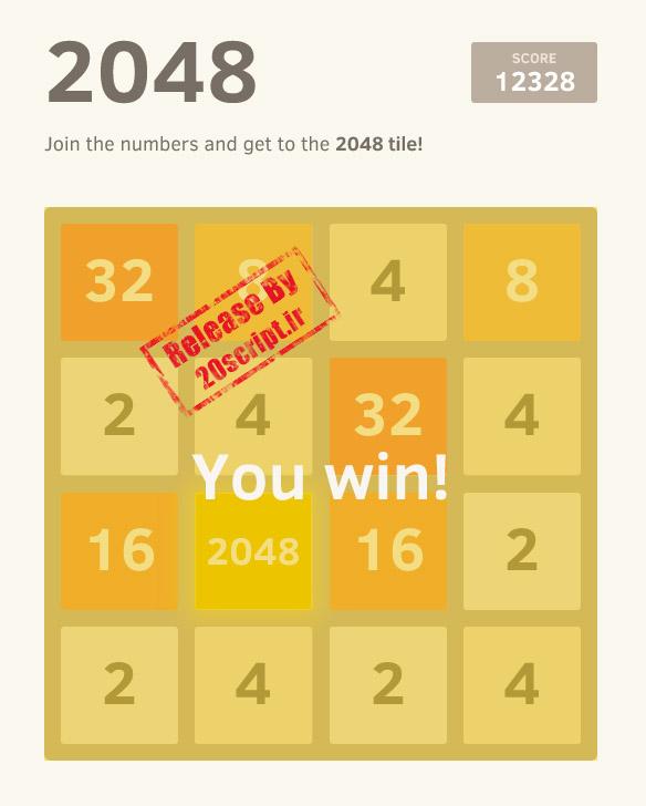 اسکریپت بازی آنلاین جمع اعداد ۲۰۴۸