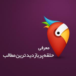 کد مطالب پر بازدید برای ثامن بلاگ