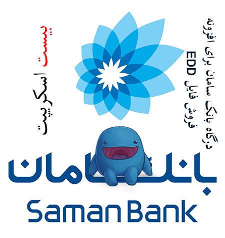 درگاه بانک سامان برای افزونه فروش فایل EDD