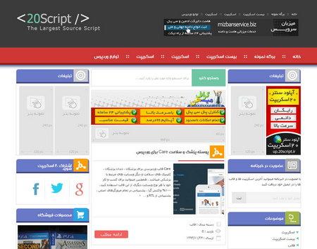 دانلود قالب بیست اسکریپت نسخه 2 برای وردپرس | بیست اسکریپتدانلود قالب بیست اسکریپت نسخه 2 برای وردپرس