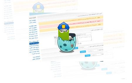 افزونه ارسال گزارش به پلیس شبکه برای شیرترانیکس