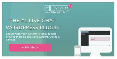 افزونه وردپرس چت و گفتگوی آنلاین 82 Live Chat