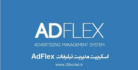 اسکریپت مدیریت تبلیغات AdFlex