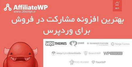 دانلود افزونه ووکامرس همکاری در فروش AffiliateWP فارسی نسخه 2.2.13