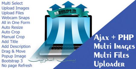 ابزار آپلود تصاویر Multi Uploader به صورت آجاکس
