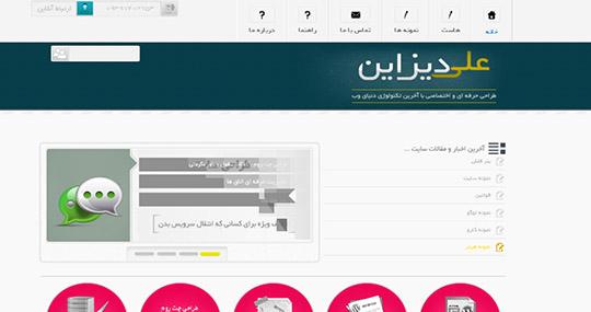 قالب زیبای سایت علی دیزاین برای وردپرس