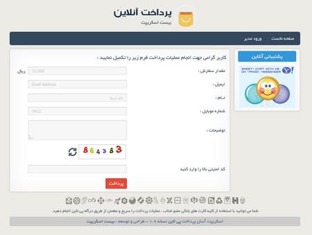 اسکریپت فارسی آسان پرداخت Payline نسخه ۱.۹