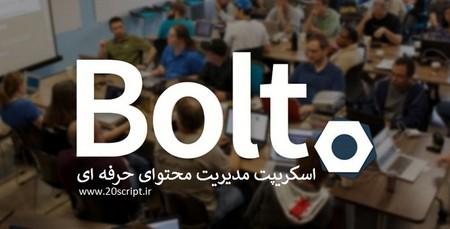اسکریپت مدیریت محتوای حرفه ای Bolt CMS