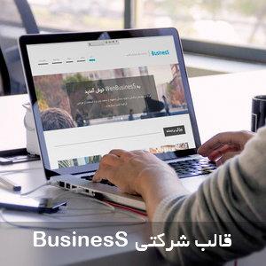 دانلود قالب شرکتی BusinesS فارسی برای وردپرس