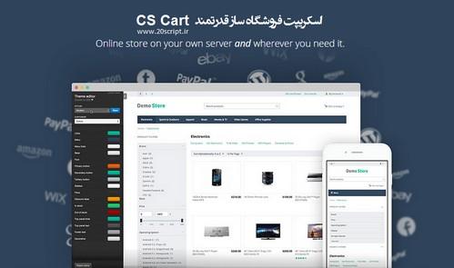 اسکریپت فروشگاه ساز قدرتمند CS Cart