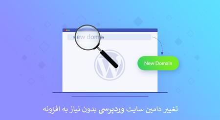 تغییر دامین سایت وردپرسی بدون نیاز به افزونه